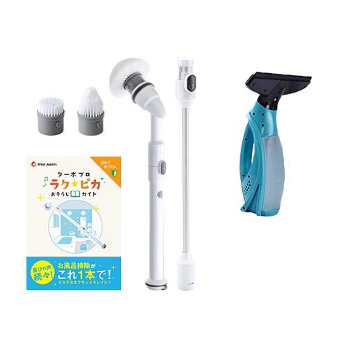 【公式】ターボ プロ デラックス パーフェクトセット<かためブラシ>かがまずラクピカお風呂掃除!充電式風呂用掃除ブラシ<Shop Japan(ショップジャパン)公式>