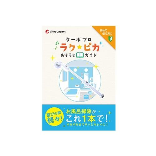 【公式】ターボ プロ お掃除ガイドターボ プロのお掃除ガイド。初めて使う方におすすめ!<Shop Japan(ショップジャパン)公式>