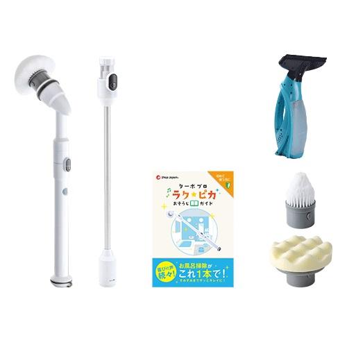 【公式】ターボ プロ デラックス パーフェクトセットかがまずラクピカお風呂掃除!充電式風呂用掃除ブラシ<Shop Japan(ショップジャパン)公式>