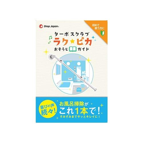 【公式】ターボ スクラブお掃除ガイドターボスクラブお掃除ガイド。初めて使う方におすすめ!<Shop Japan(ショップジャパン)公式>