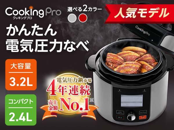 クッキングプロ V2(電気圧力鍋 最新モデル)