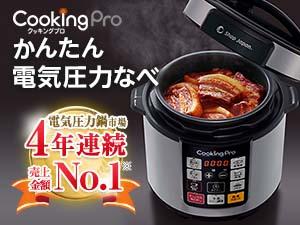 クッキングプロ ベーシック(電気圧力鍋)