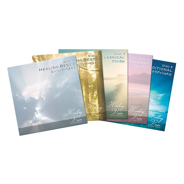 心に響く名曲コレクションCD5枚組90曲
