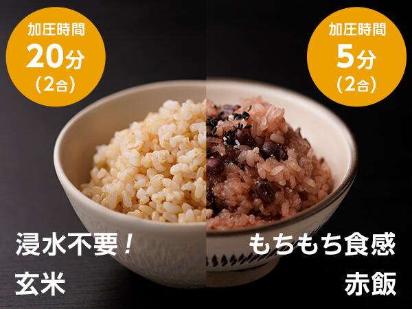 鍋 赤飯 圧力