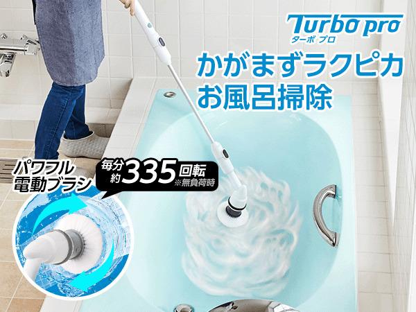 ターボ プロ|ショップジャパン公式 通販