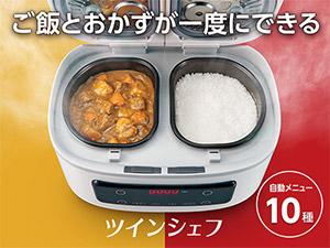 ツインシェフ(自動調理鍋)